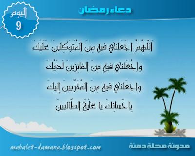 مدونة محلة دمنة دعاء اليوم التاسع من رمضان Ramadan Blog Blog Posts