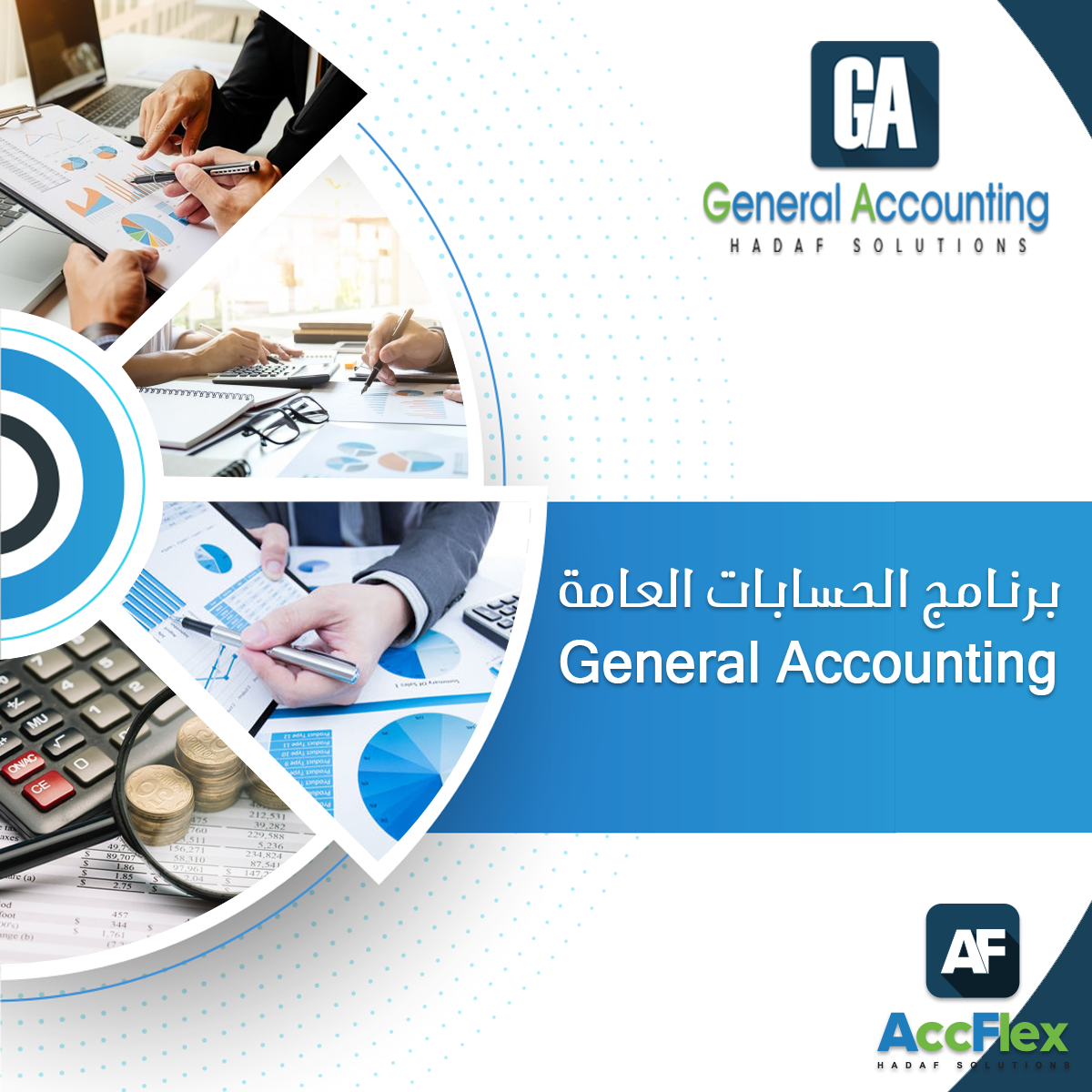 برنامج الحسابات العامة Accounting Accounting Software General Ledger