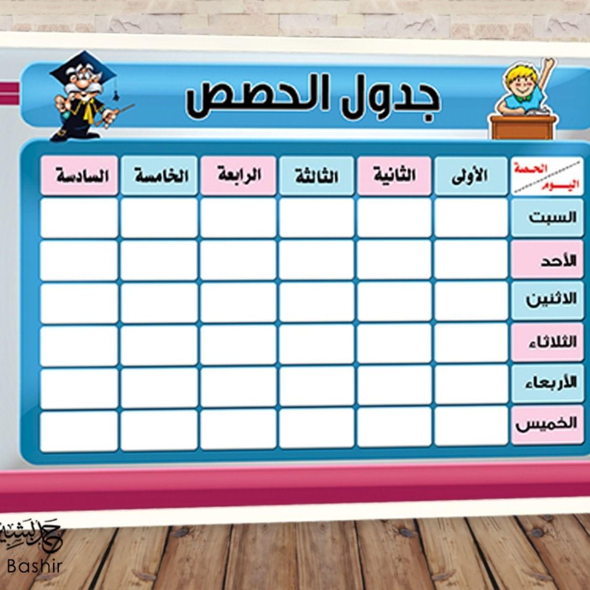 جدول حصص الاسبوعي المدرسي جاهز للطباعة شكل 7 Tech Company Logos Company Logo Ibm Logo