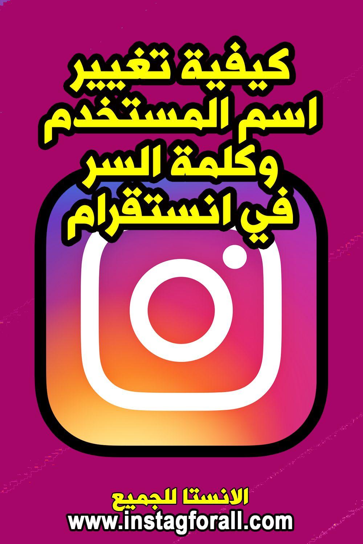 كيف تغير اسم المستخدم وكلمة السر في حسابك انستقرم Instagram Gaming Logos Change