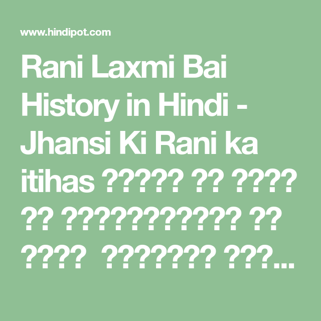 hindi essay on rani laxmi bai