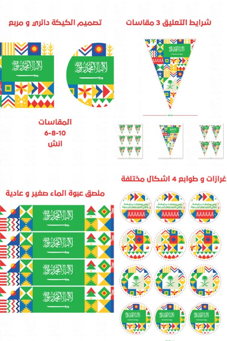 ثيمات اليوم الوطني السعودية 90 جاهزة للطباعة Day 10 Things Gifts