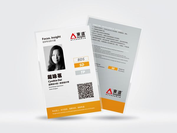 Staff Id Card For Dongdao Design On Behance  Id Card Design
