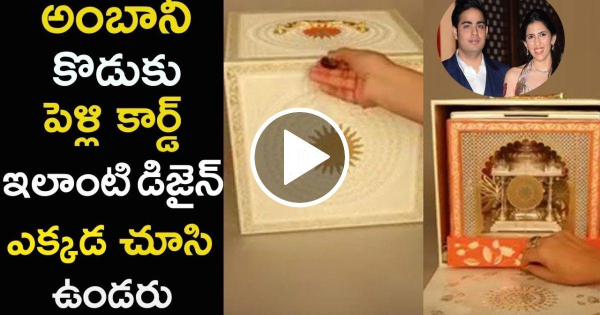 Mukesh Ambani Son Wedding Card Submitted Viral Videos 2018