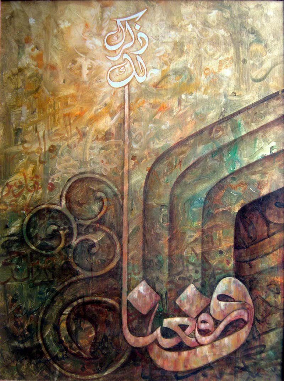 Islamic Art In 2019 Islamic Art Islamic Art Calligraphy