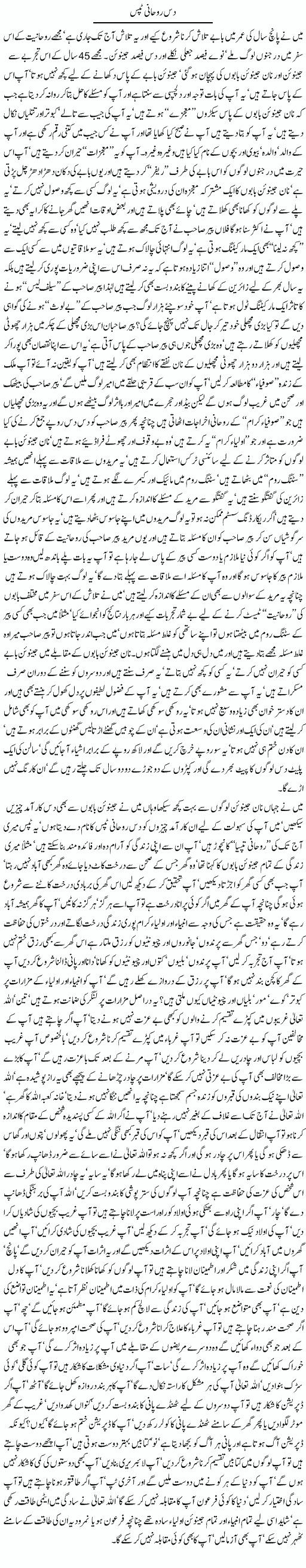 Pin by Ali on openion Daily news paper, Urdu news paper