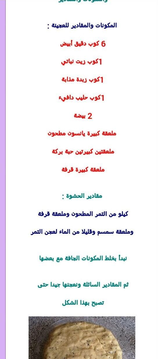 مقروطة فلسطينية بالتمر Healthy Dessert Date Biscuits Deserts