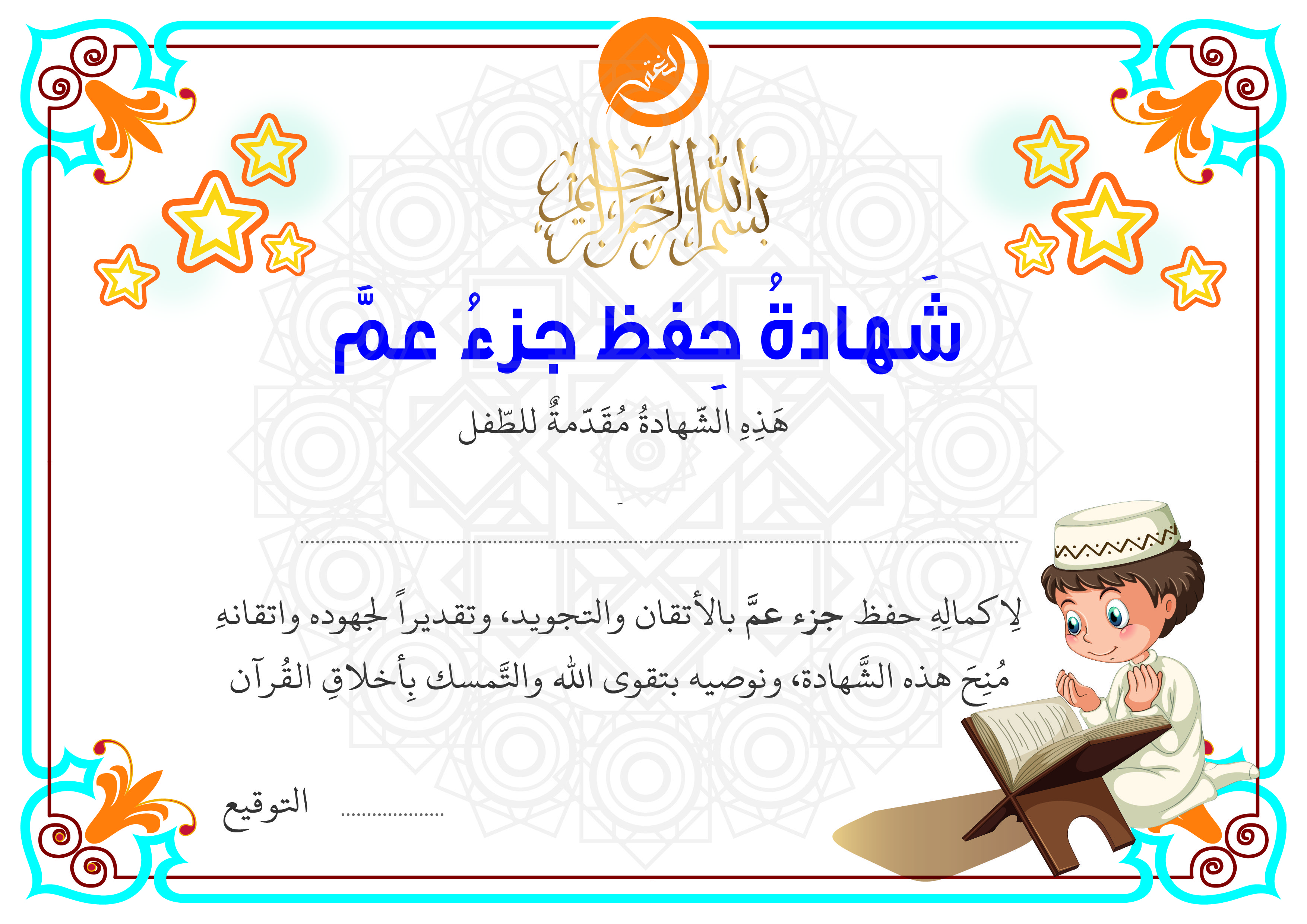 Certificate Of Memorizing Juz Amma For Boys Free Downloadable From Lugati How To Memorize Things Islamic Kids Activities Muslim Kids Activities