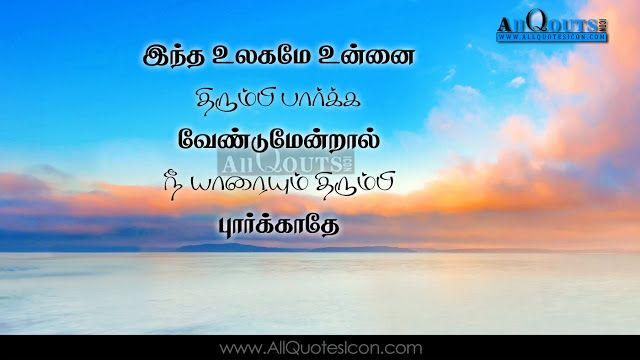 Cute Life Quotes More Entries Cute Life Quotes In Tamil Pinstripingco