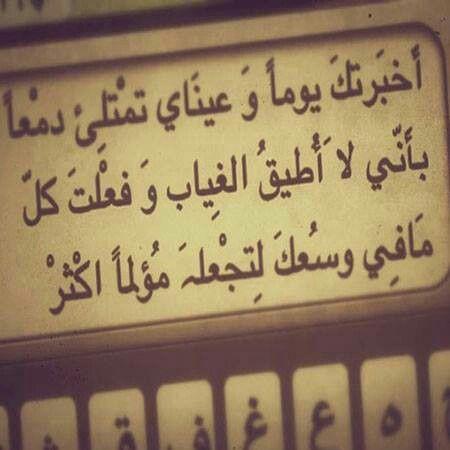 الغياب Arabic Words Quotes Words