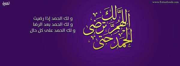 اللهم لك الحمد حتى ترضى ولك الحمد إذا رضيت ولك الحمد بعد الرضا ولك الحمد على كل حال Neon Signs Arabic Calligraphy Calligraphy