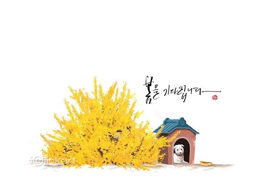 #봄 #계절 #시즌 #디자인 #개나리 #백구 #댕댕이 #캘리그라피 #일러스트 #디자인 #스톡이미지 #엔파인 #아이클릭아트   #spring #season #dog #flower #design #illustration #calligraphy #stockimage #iclickart #npine