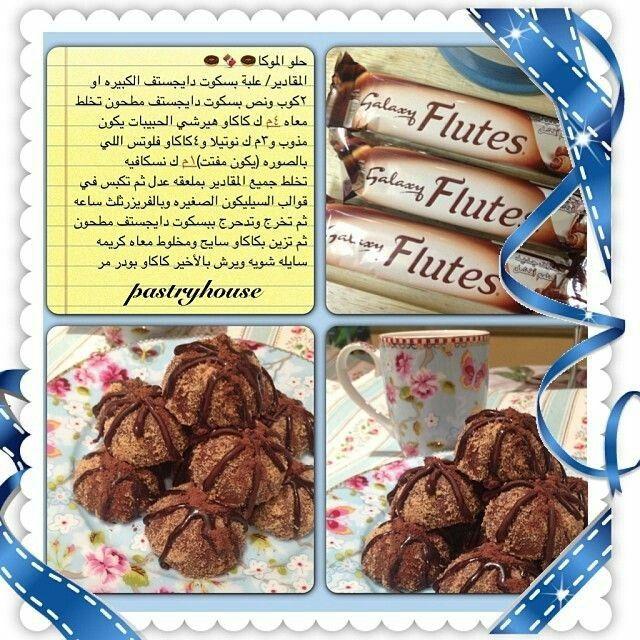 حلو الموكا Ramadan Recipes Dessert Recipes Cooking Cake