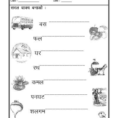 Hindi - Make Simple Words | ncert | Pinterest