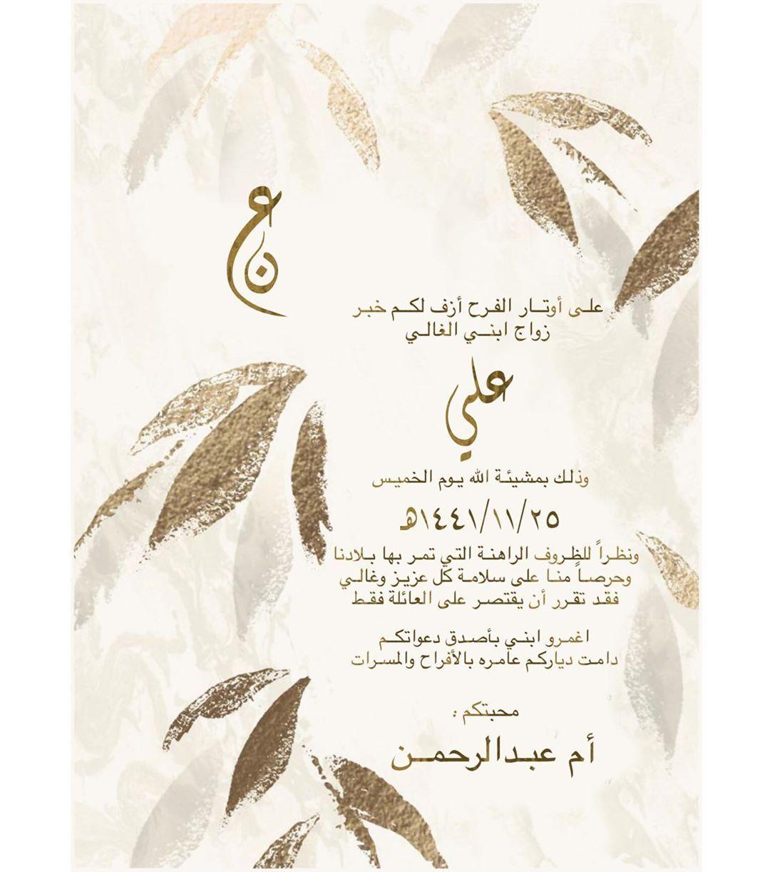 دعوات آلكترونيه On Instagram اعلان زواج إشهار زواج بـ ٣٠ للطلب ٠٥٥١٨٠٩٤١٩ Simple Wedding Invitation Card Wedding Cards Wedding Backdrop Design