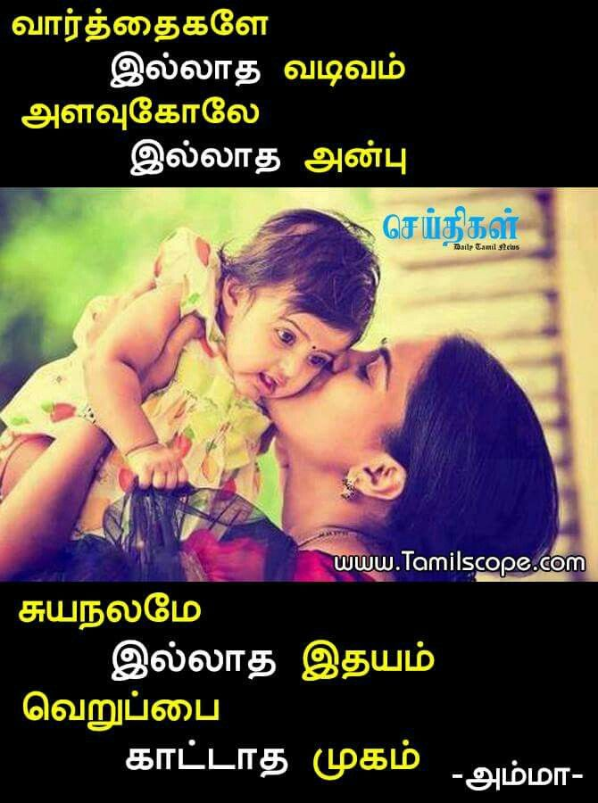 Pin By Kasthuri On Fact Of Life Daughter Love Quotes Father Daughter Quotes Photo Album Quote