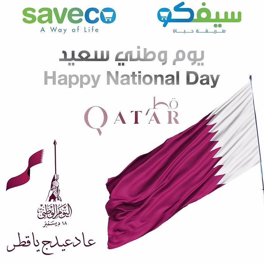 نبارك في سيفكو للاعزاء في قطر بمناسبة العيد الوطني سيفكو الكويت Happy National Day Qatar Saveco Happy National Day Instagram Posts Instagram