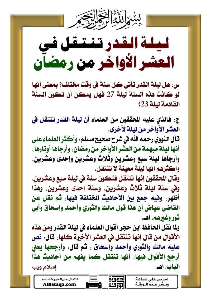مقتطفات من الورقة الدعوية صفحة 8 Queen Quotes Islamic Information Ramadan