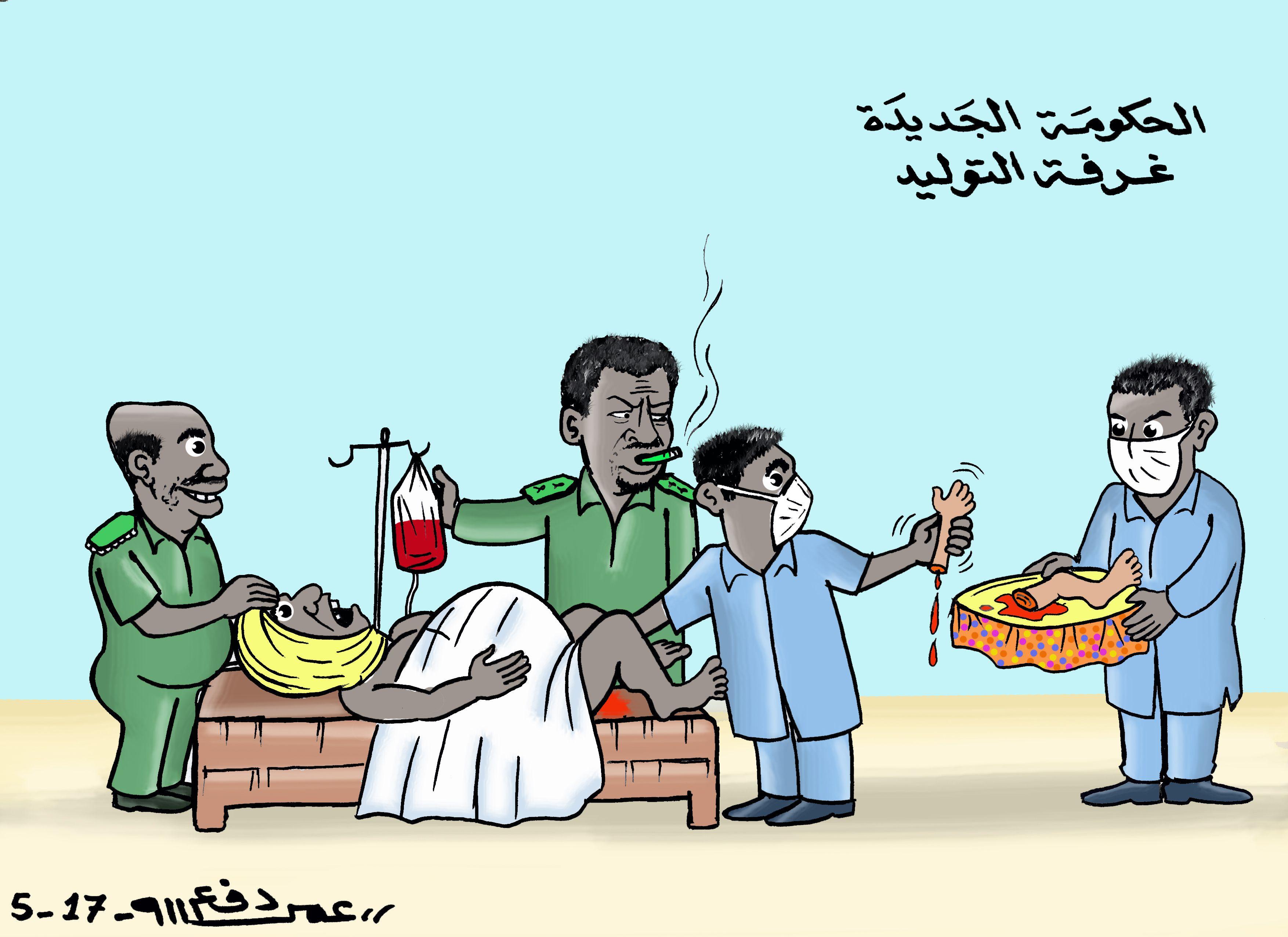 كاركاتير اليوم الموافق 09 مايو 2017 للفنان عمر دفع الله عن ولادة الحكومة السودانية الجديدة