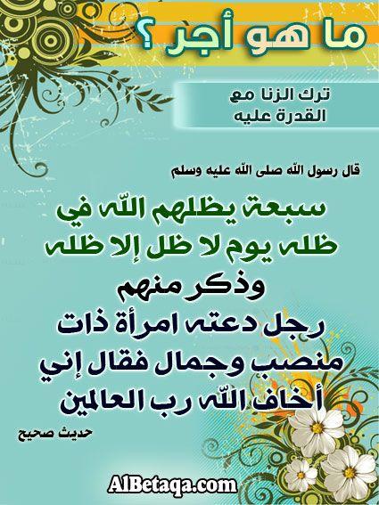 ما هو أجر ترك الزنا مع القدرة عليه موقع البطاقة الدعوي Islamic Phrases Quotes What Is Islam