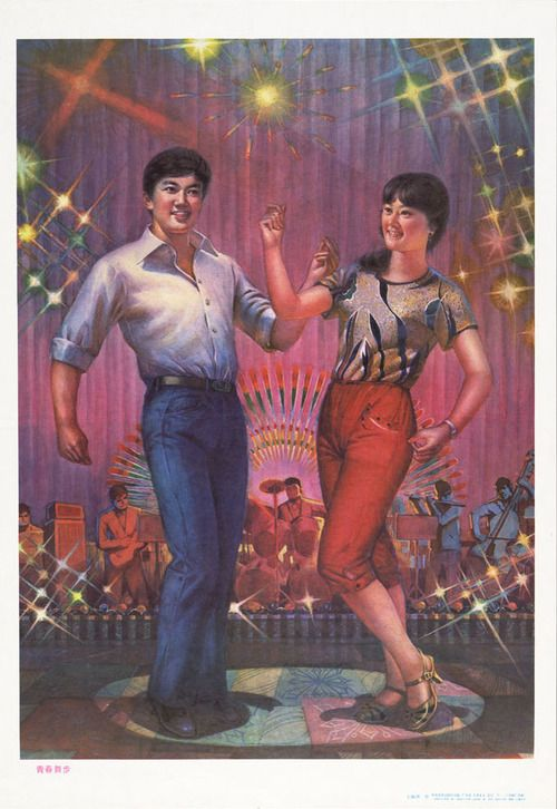 Youthful Dancesteps - a propaganda picture of China.