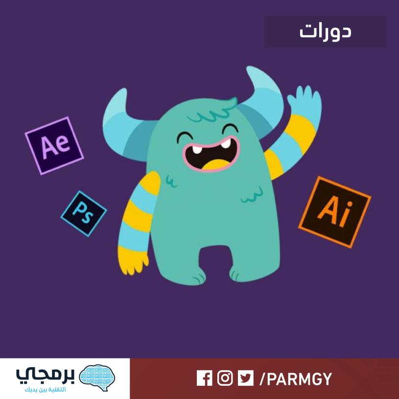 دورة في انشاء مشروع موشن جرافيك باستخدام Adobe After Effects مجانا Character Graphic Motion Graphics