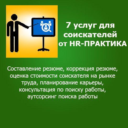 http://hr-praktika.ru/soiskatelyam-i-rabotnikam/soiskatelyam/