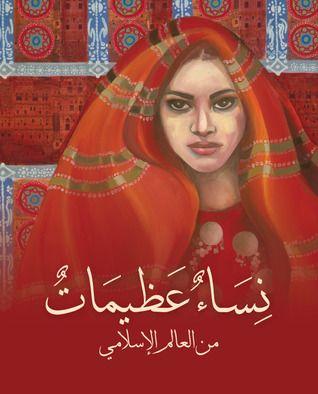 نساء عظيمات من العالم الإسلامي