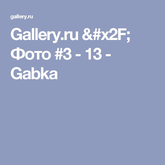 Gallery.ru / Фото #3 - 13 - Gabka