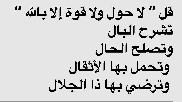 Desertrose لا حول ولا قوة إلا بالله العلي العظيم Islam Reminder