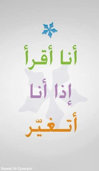 Pin By Dr Najeeb Alrefae On رسائل ايجابية Good Readers Baby Education Reading Tips