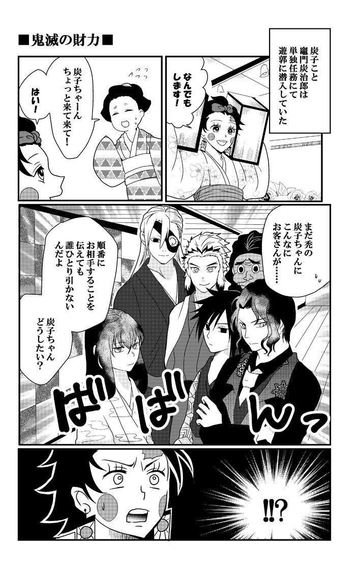 鬼滅の刃 おしゃれまとめの人気アイデア Pinterest Atumu 2020 たんじろう 漫画 漫画イラスト