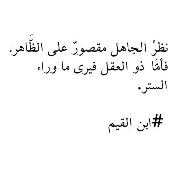 ابن القيم Funny Quotes Arabic Quotes Quotes