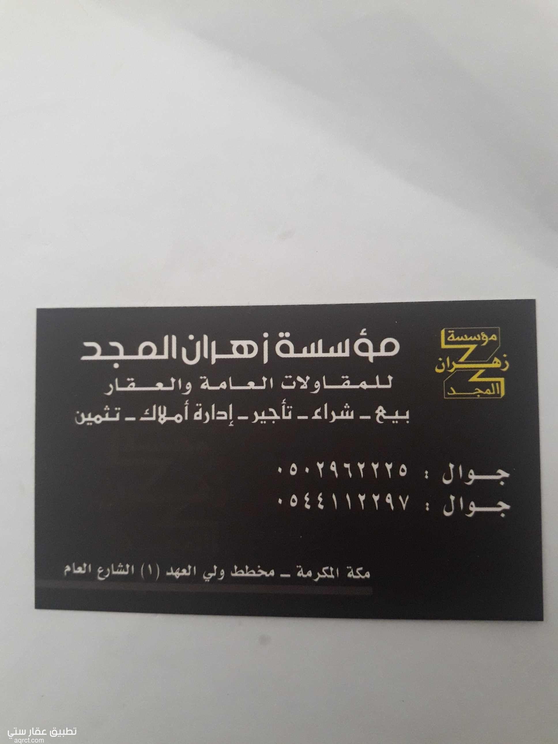 اراضي للبيع في مكة مخطط ولي العهد