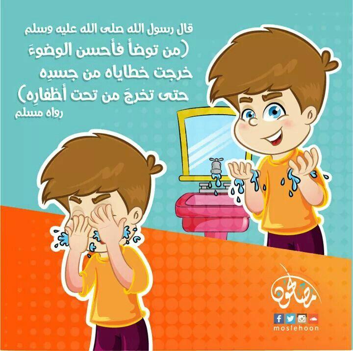 Pin By Mnera Almutairi On عالم أطفال Islam For Kids Muslim Kids Quotes For Kids