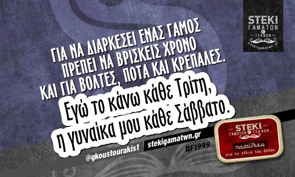 Για να διαρκέσει ένας γάμος  @gkoustourakis1 - http://stekigamatwn.gr/f1999/