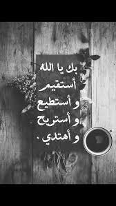 خلفيات ابيض واسود فخمه بحث Google Islamic Inspirational Quotes Islamic Phrases Arabic Quotes