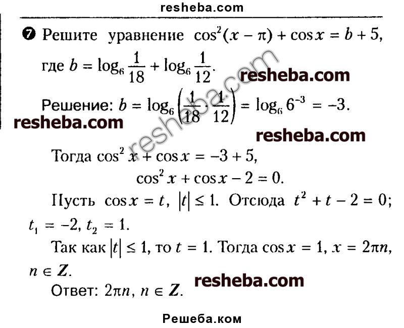 Выберите книгу алгоритм информатика 3-й класс в играх и задачах ответы