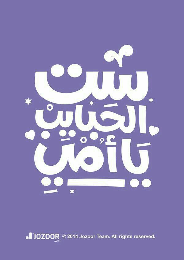 أمي ست الحبايب Free Calligraphy Fonts Arabic Calligraphy Fonts Calligraphy Fonts