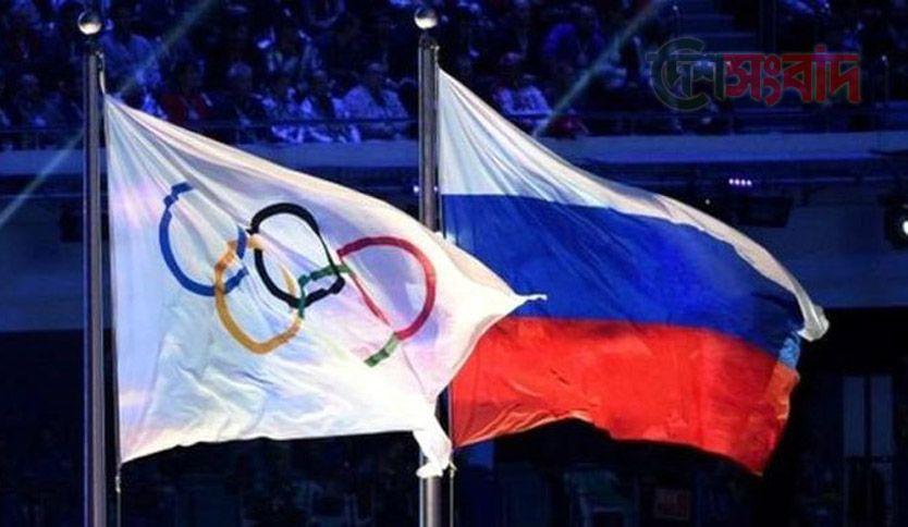 সব ধরনের খেলা থেকে ৪ বছর নিষিদ্ধ রাশিয়া 2020 olympics