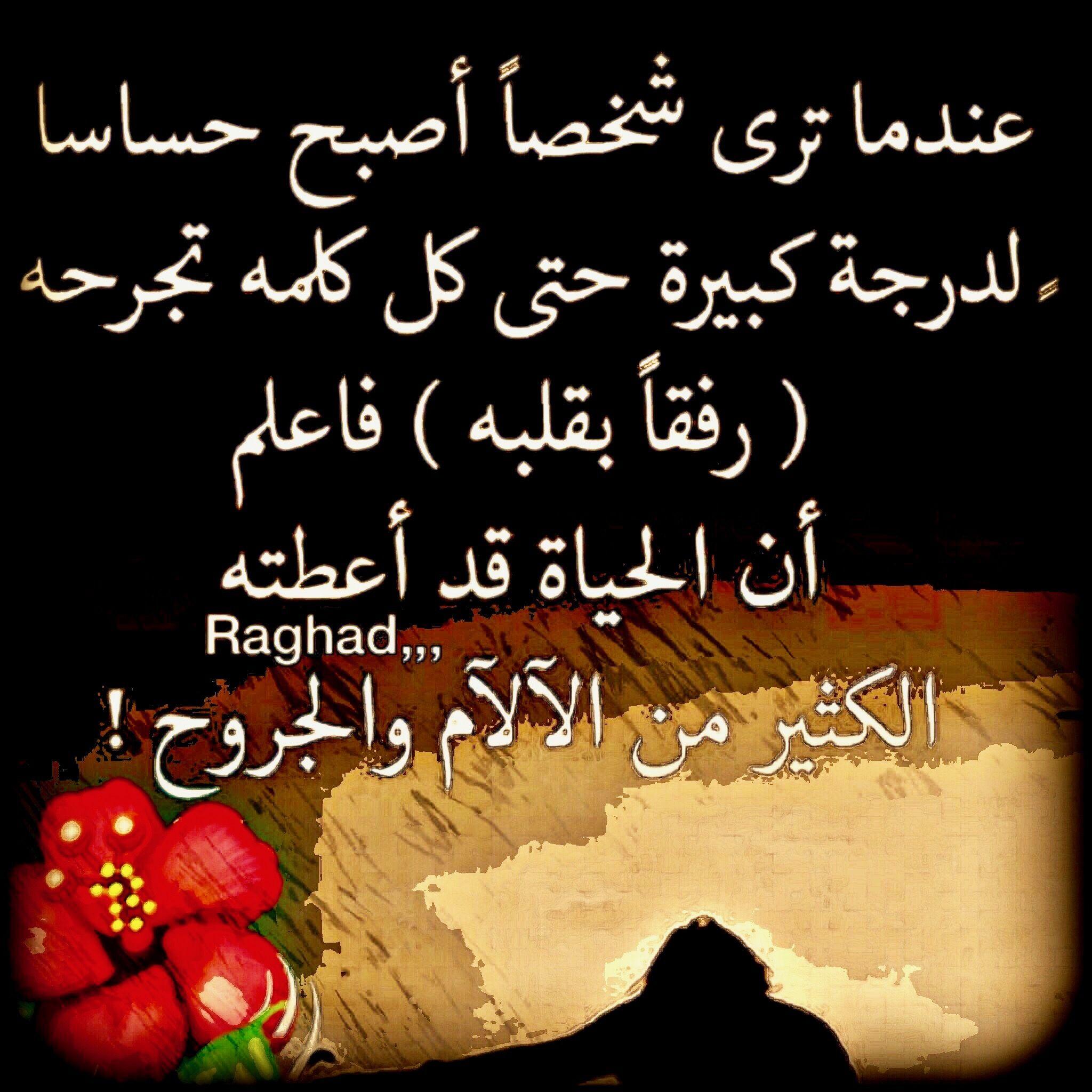 شكرا لمن كتب هذه لكلمات لان و كانه تكلم علي Wonderful Words Christian Photos Arabic Quotes