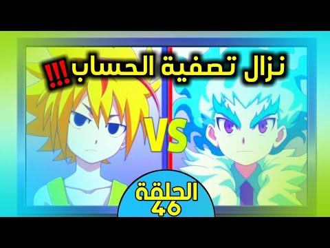 9 بي باتل برست ايفولوشن الحلقة 46 أحداث الحلقة كاملة باللغة العربية Youtube Fictional Characters Character Art