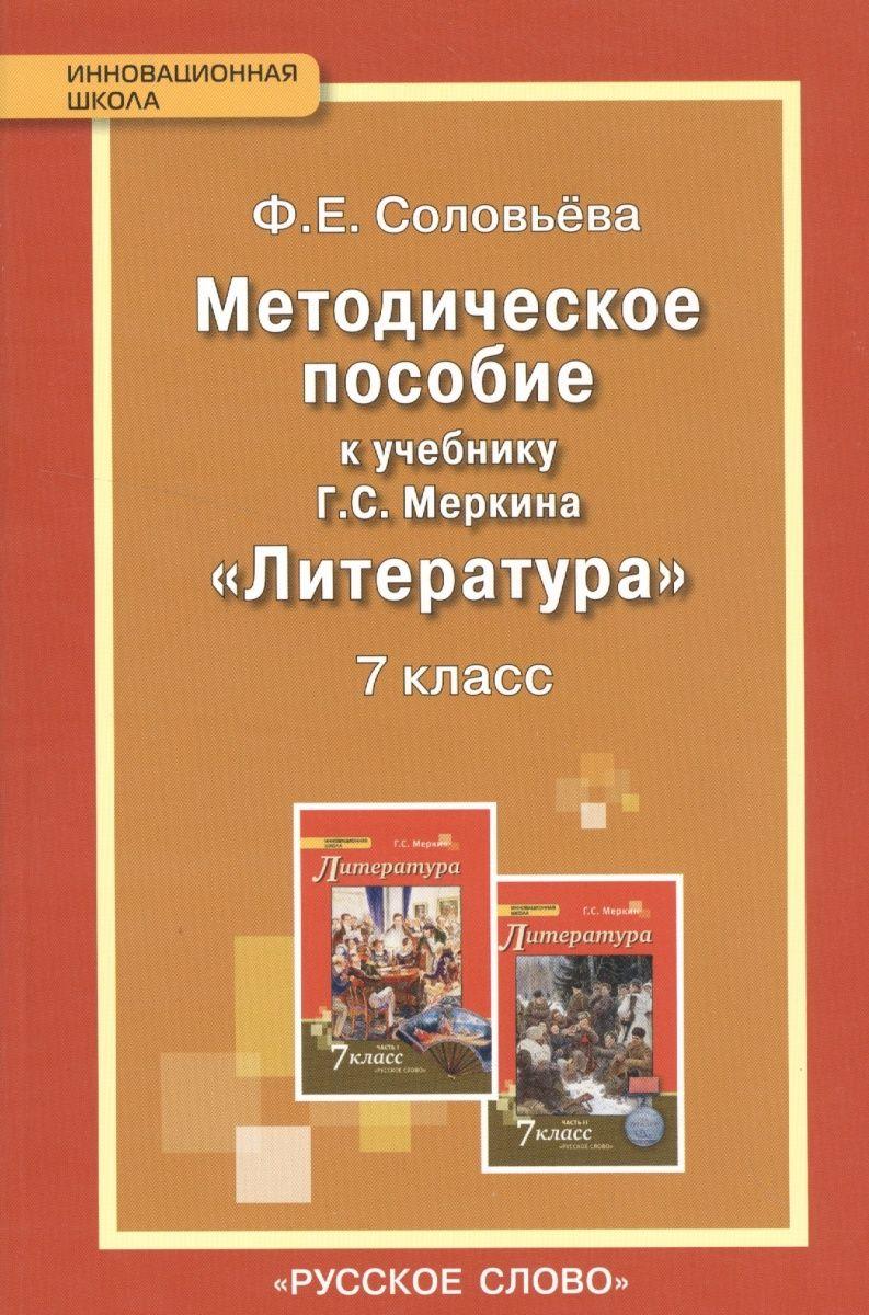 Учебник по английскому matrix 7 класс гдз стайринг уайлдмен хотунцева