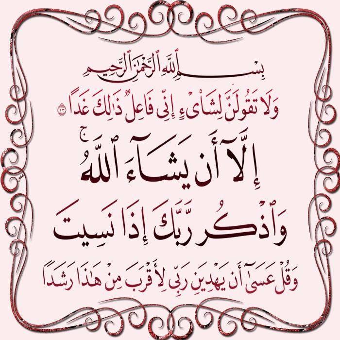 Pin By Ghaya Tn On ١٨ سورة الكهف Calligraphy Arabic Calligraphy Arabic