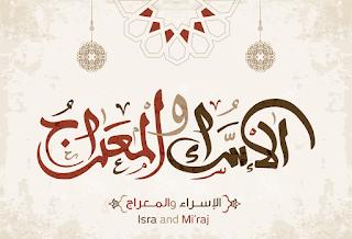 صور تهنئة بمناسبة ليلة الإسراء والمعراج 2021 Al Isra Wal Miraj Arabic Calligraphy Calligraphy