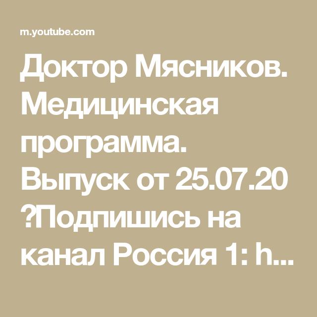 Doktor Myasnikov Medicinskaya Programma Vypusk Ot 25 07 20 Podpishis Na Kanal Rossiya 1 Https Www Youtube Com C Tvrussia1 Sub Confirmation 1 Vse Vypuski