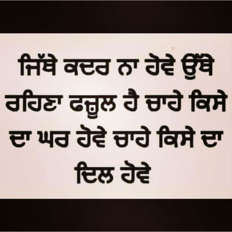 Sad Quotes On Comparing Love With Friendship Download: Punjabi Love Quotes, Love