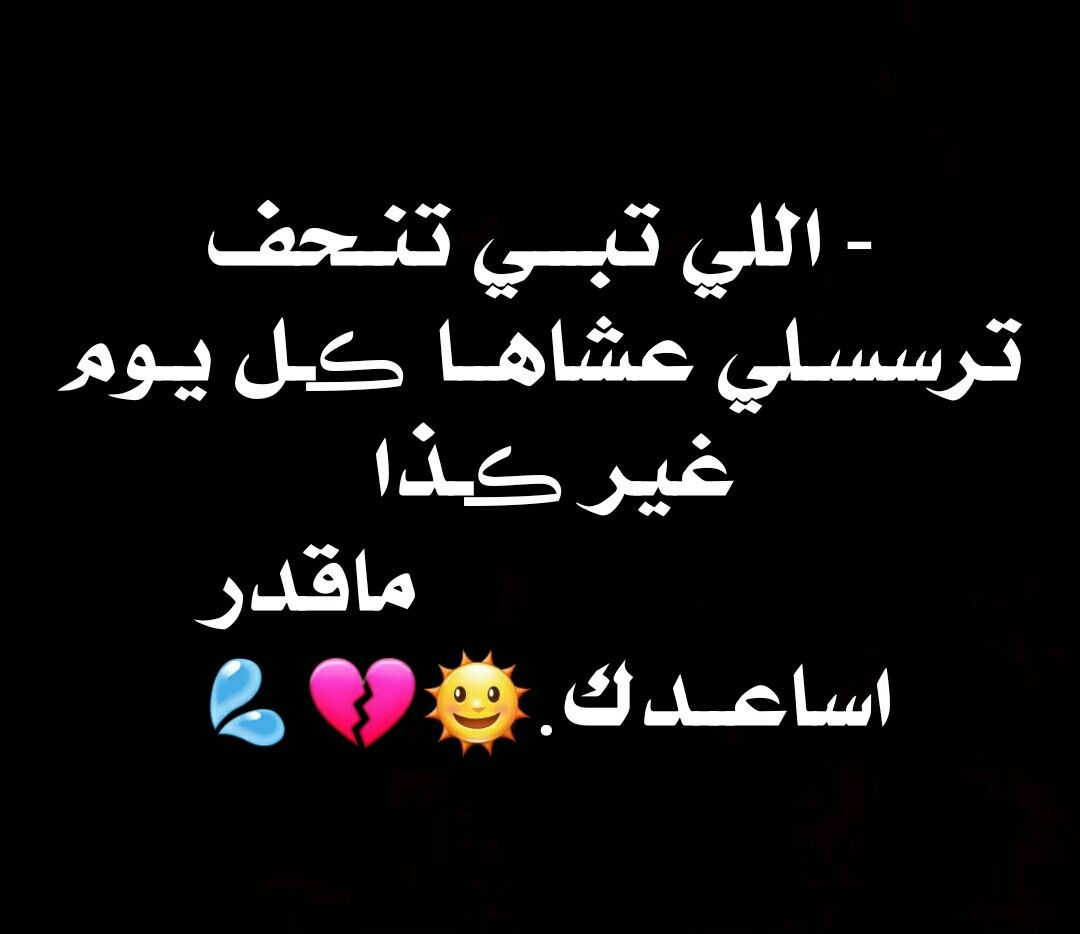 Pin By Ghada Kat On نكت Funny Quotes Ex Quotes Arabic Funny