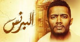 مشاهدة مسلسل البرنس الحلقة 1 الاولي بطولة محمد مضان Youtube Episodes Watch V