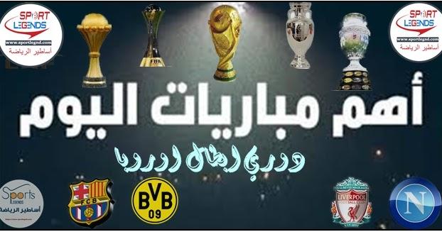 مواعيد مباريات اليوم الثلاثاء 17 9 2019 والقنوات الناقلة دوري ابطال اوروبا